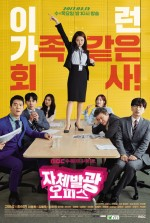 Radiant Office (2017) afişi
