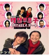 Risou no Musuko (2012) afişi