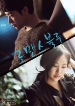 Romance Blue (2015) afişi