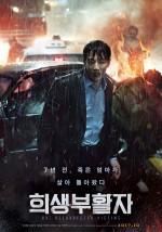RV: Resurrected Victims (2017) afişi