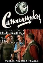 Samogonshchiki (1962) afişi