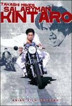 Sarariiman Kintarô (1999) afişi