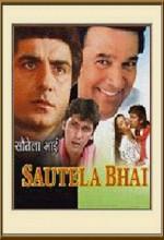 Sautela Bhai (1996) afişi