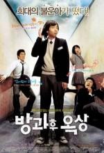Çıkışta Görüşürüz (2006) afişi