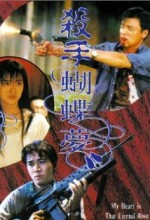 Sha Shou Hu Die Meng (1989) afişi