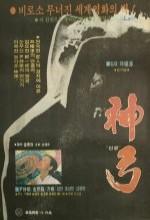 Shingung (1979) afişi