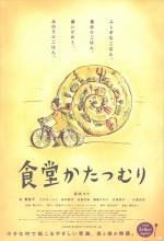 Shokudo Katasumuri (2010) afişi