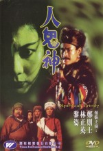 Spiritual Trinity (1991) afişi