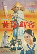 Hwanghonui Geomgaek (1967) afişi