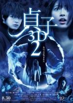 Sadako 3D 2 (2013) afişi
