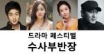 Save Wang Jo Hyeon  afişi
