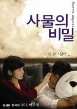 Secrets, Objects (2011) afişi