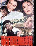 Sengoku Burai  afişi