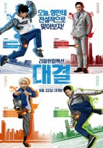Showdown (2016) afişi