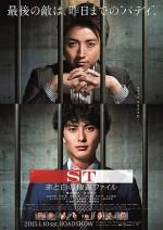 ST: The Movie (2015) afişi