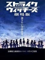 Strike Witches (2012) afişi