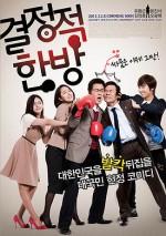 Sunday Punch (2011) afişi