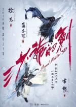 Sword Master (2016) afişi