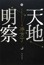 Tenchi Meisatsu (2012) afişi