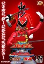 Tensou Sentai Goseiger Vs. Shinkenger: Epic On Ginmaku (2011) afişi