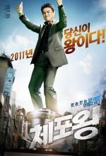 The Apprehenders (2011) afişi
