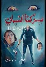 The Beheaded Man (1991) afişi