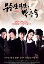 The Brother (2005) afişi