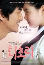 The Cane (2010) afişi