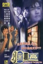 The Case Of The Cold Fish (1995) afişi