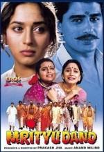 The Death Sentence: Mrityu Dand (1997) afişi