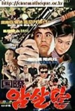 The International Crime Organization