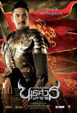 The Legend Of Naresuan: Declaration in ındependence (2007) afişi