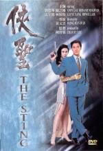 The Sting (1992) afişi