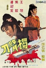 The Story Of Qin Xianglian (1964) afişi