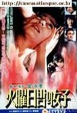 The Woman Of Tuesday Night (1980) afişi