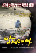 Thumbelina's Dad (2010) afişi