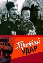Tretiy Udar (1949) afişi