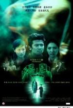 Troublesome Night 18 (2003) afişi