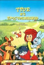 Troe Iz Prostokvashino (1978) afişi