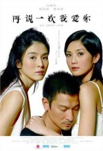 Tsoi Suet Yuk Chi Ngo Oi Nei (2005) afişi