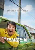 A Taxi Driver (2017) afişi