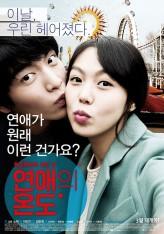 Very Ordinary Couple (2013) afişi