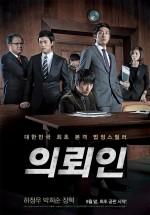 The Client (2011) afişi