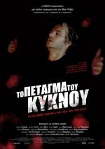To petagma tou kyknou (2011) afişi