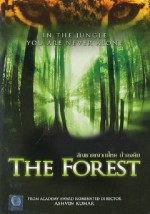 The Forest (2009) afişi