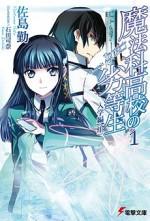 Mahōka Kōkō no Rettōsei (2014) afişi
