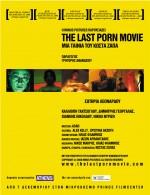 The Last Porn Movie (2006) afişi