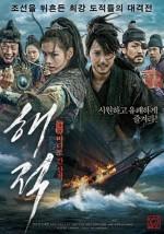 Korsanlar (2014) afişi