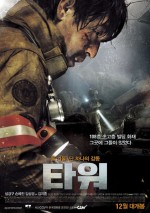Kule (2012) afişi