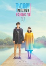 Tomorrow I Will Date With Yesterday's You (2016) afişi